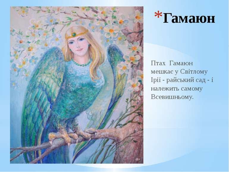 Гамаюн Птах Гамаюн мешкає у Світлому Іріі - райський сад - і належить самому...