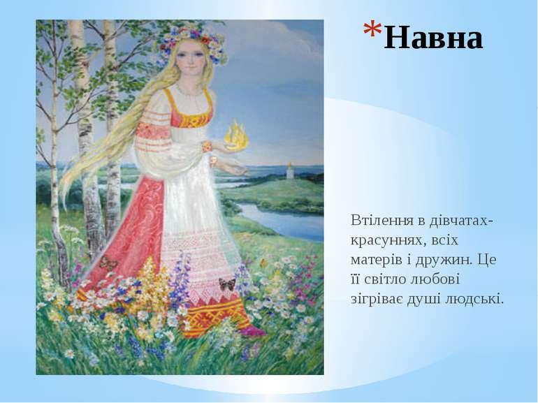 Навна Втілення в дівчатах-красуннях, всіх матерів і дружин. Це її світло любо...