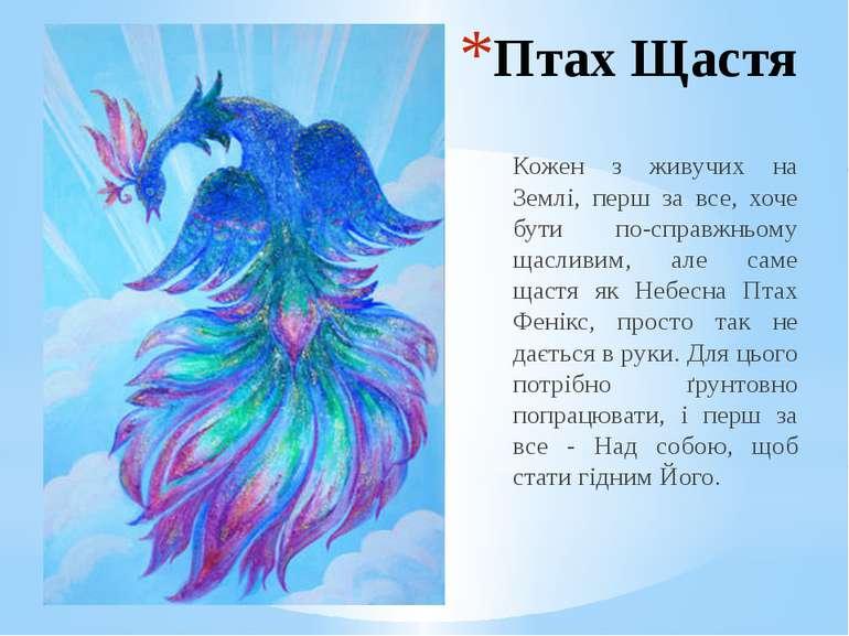 Птах Щастя Кожен з живучих на Землі, перш за все, хоче бути по-справжньому ща...