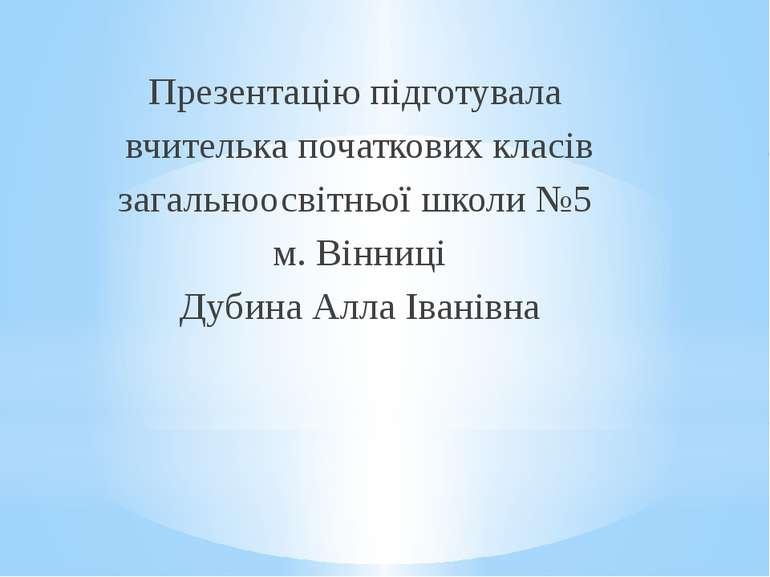 Презентацію підготувала вчителька початкових класів загальноосвітньої школи №...