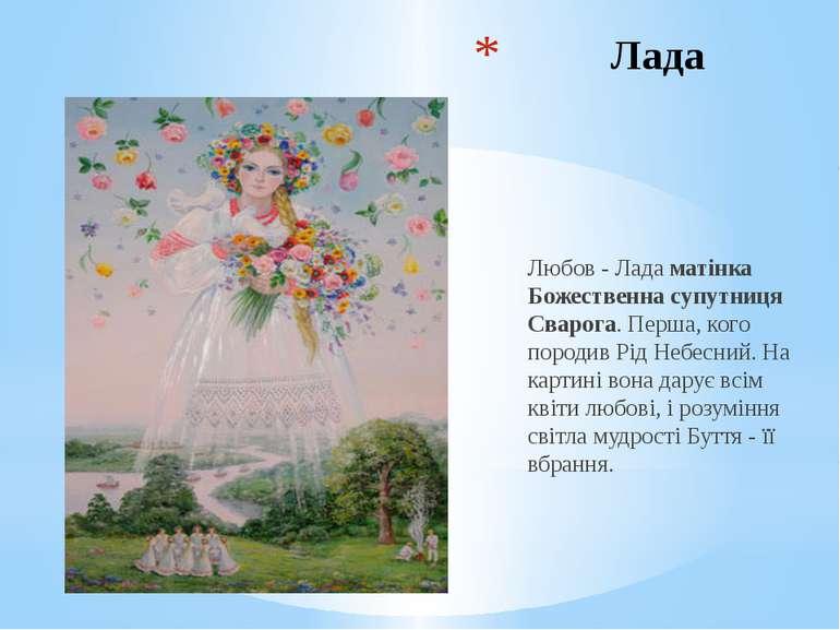 Лада Любов - Лада матінка Божественна супутниця Сварога. Перша, кого породив ...