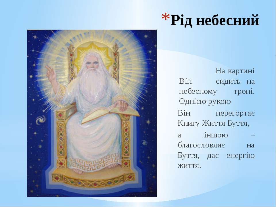 Рід небесний На картині Він сидить на небесному троні. Однією рукою Він перег...