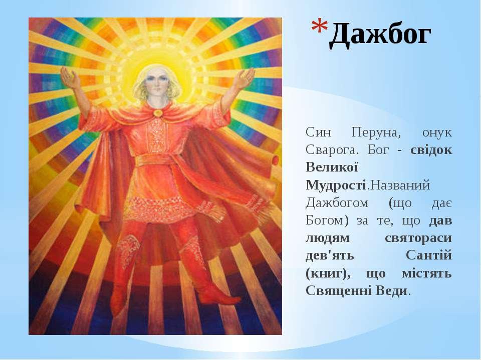 Дажбог Син Перуна, онук Сварога. Бог - свідок Великої Мудрості.Названий Дажбо...