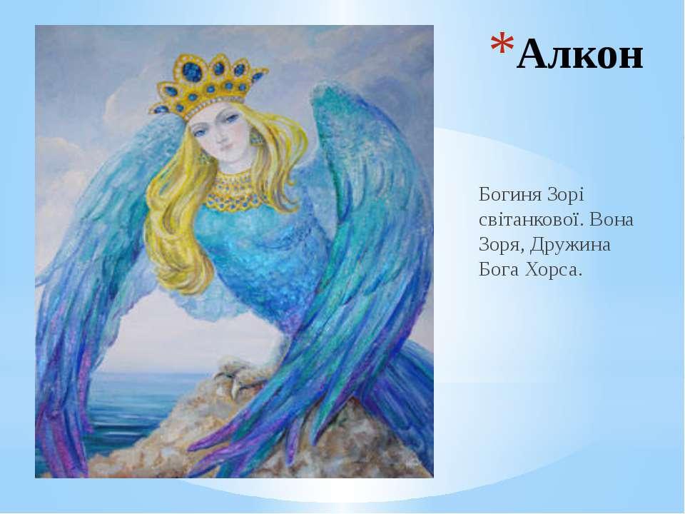 Алкон Богиня Зорі світанкової. Вона Зоря, Дружина Бога Хорса.