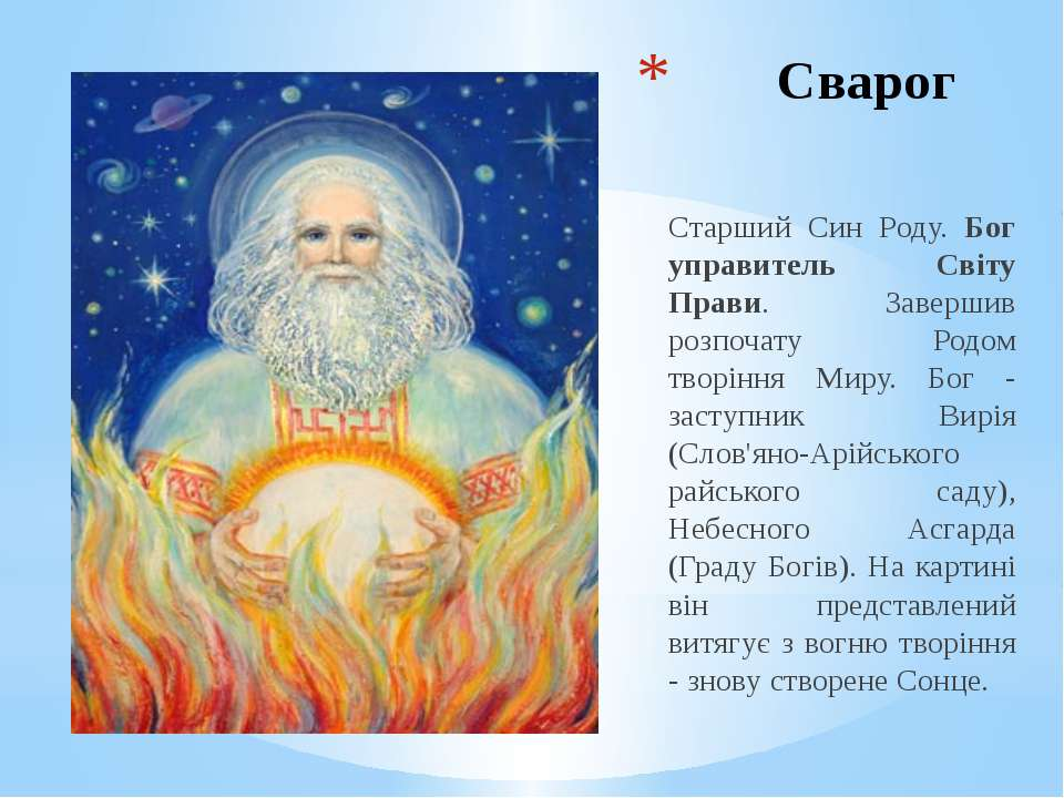 Сварог Старший Син Роду. Бог управитель Світу Прави. Завершив розпочату Родом...