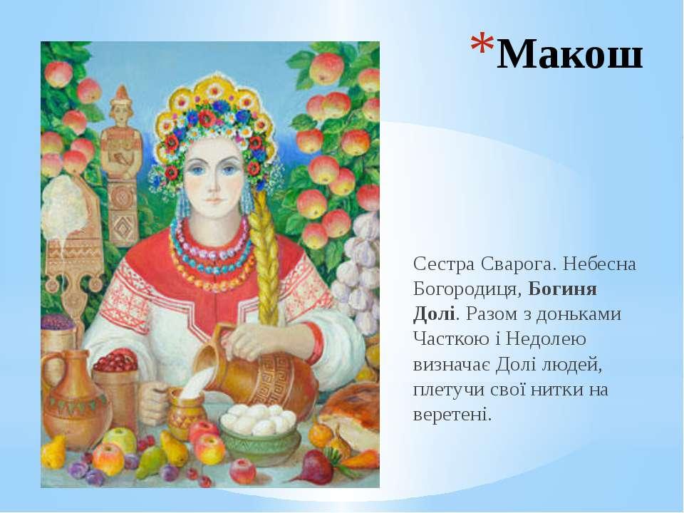 Макош Сестра Сварога. Небесна Богородиця, Богиня Долі. Разом з доньками Частк...