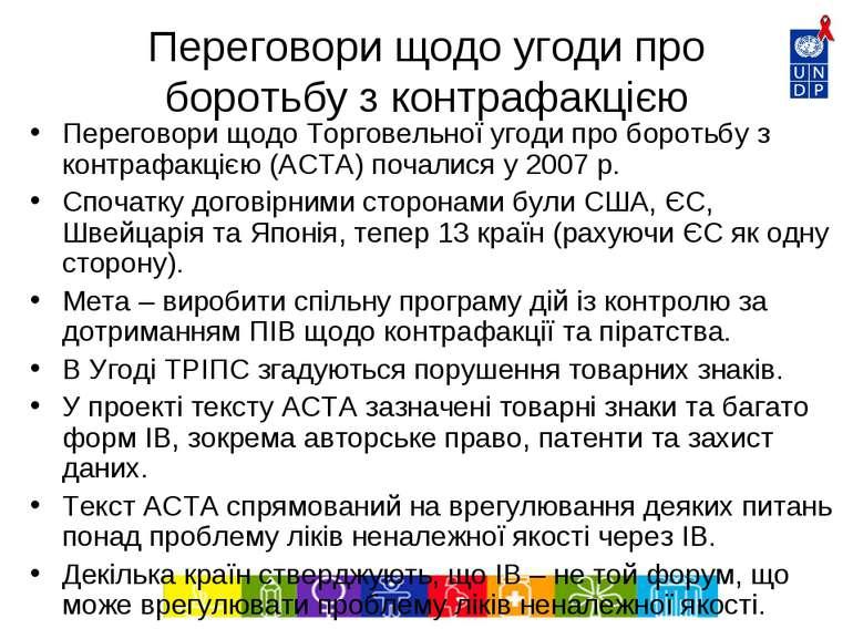 Переговори щодо угоди про боротьбу з контрафакцією Переговори щодо Торговельн...
