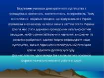 Важливими умовами демократичного суспільства є громадянська освіченість, комп...