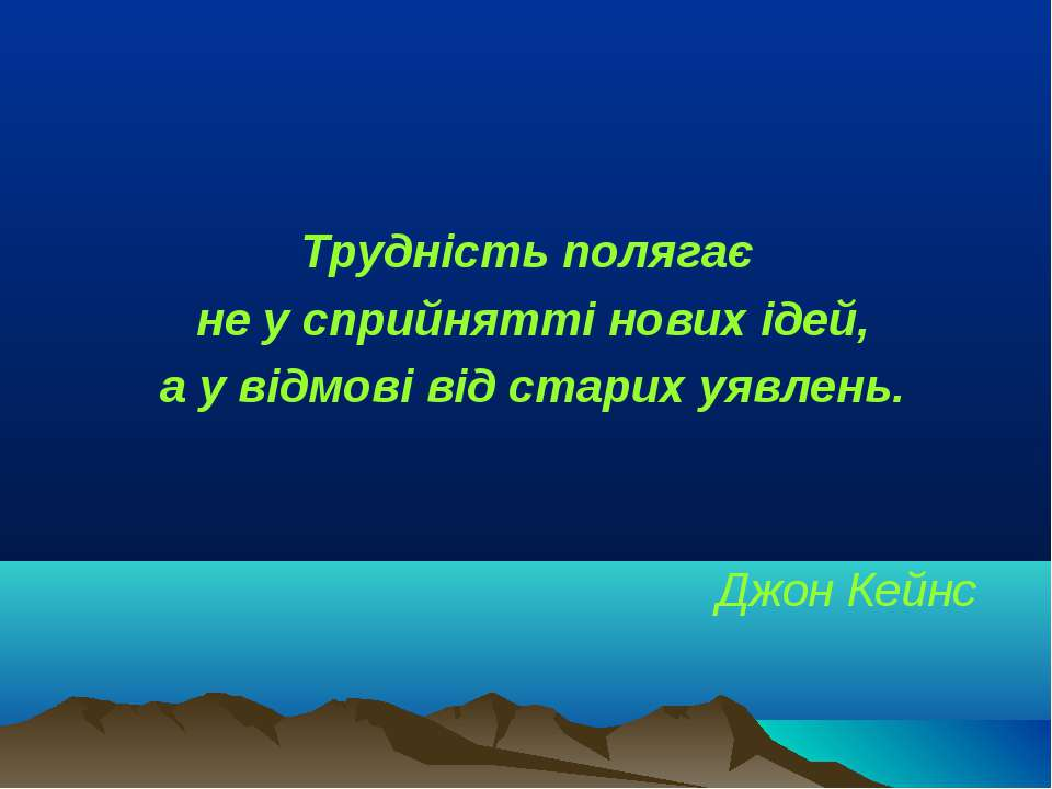 Трудність полягає не у сприйнятті нових ідей, а у відмові від старих уявлень....