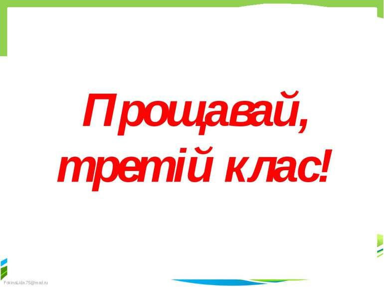 Прощавай, третій клас! FokinaLida.75@mail.ru