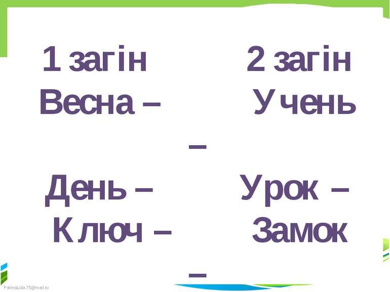 1 загін 2 загін Весна – Учень – День – Урок – Ключ – Замок – FokinaLida.75@m...