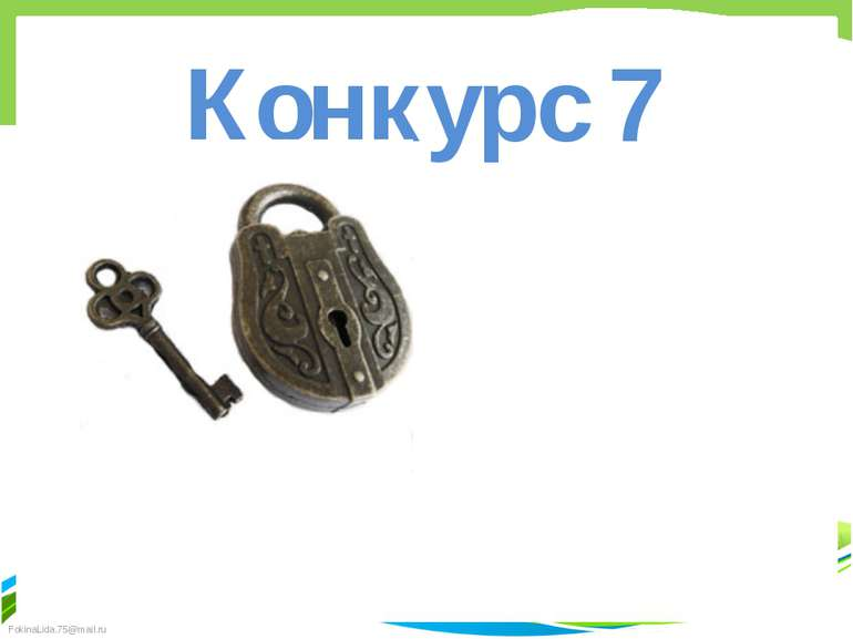 Конкурс 7 FokinaLida.75@mail.ru