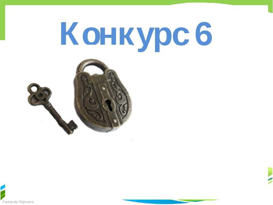 Конкурс 6 FokinaLida.75@mail.ru
