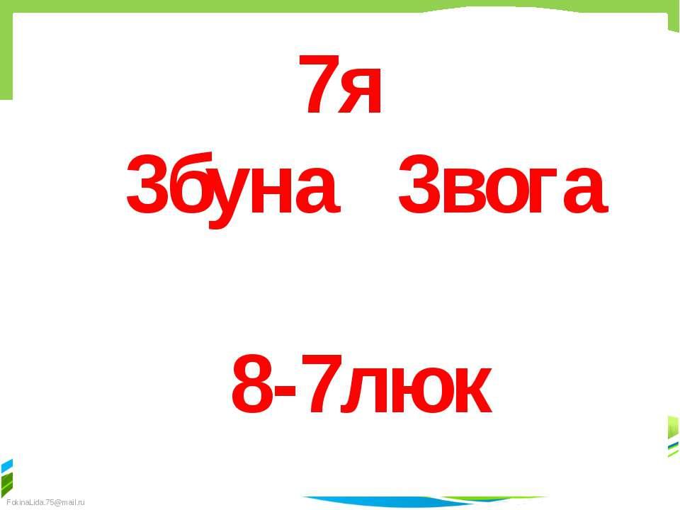 7я 3буна 3вога 8-7люк FokinaLida.75@mail.ru