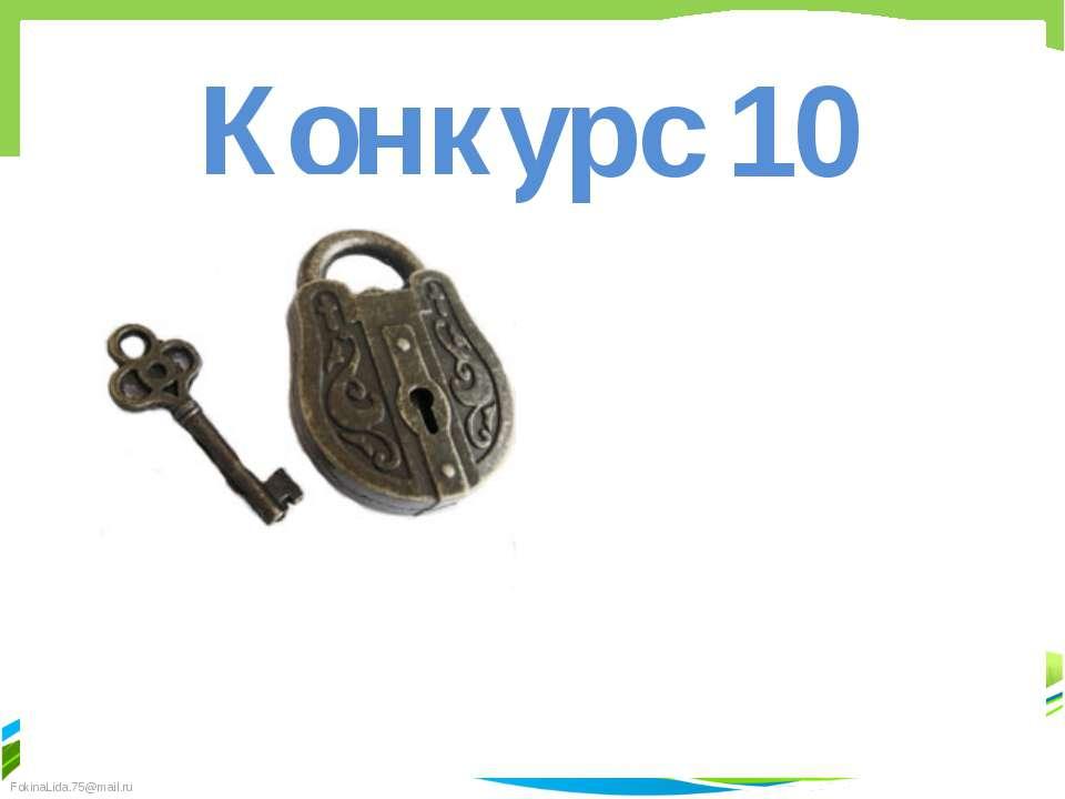Конкурс 10 FokinaLida.75@mail.ru