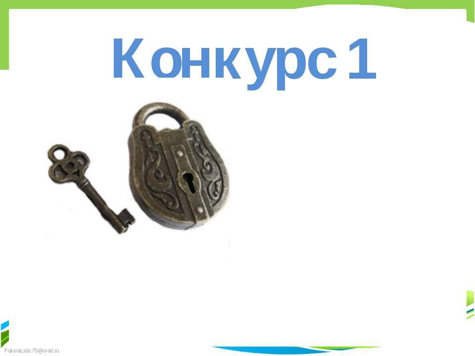 Конкурс 1 FokinaLida.75@mail.ru
