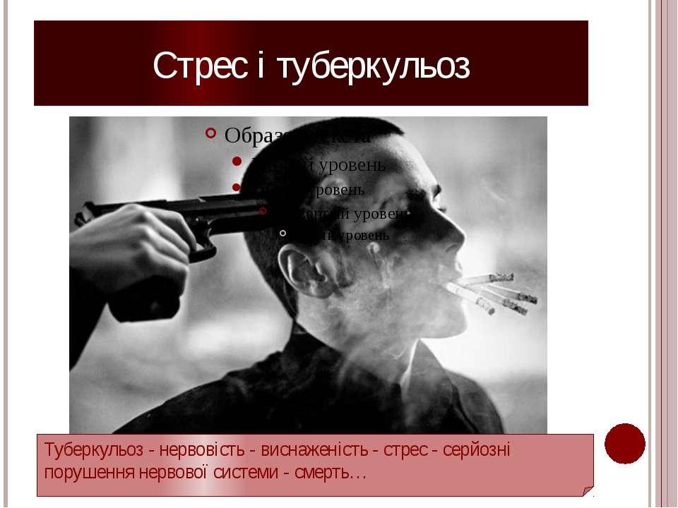 Стрес і туберкульоз Туберкульоз - нервовість - виснаженість - стрес - серйозн...