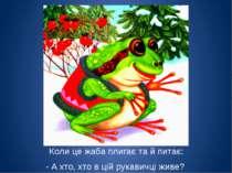 Коли це жаба плигає та й питає: - А хто, хто в цій рукавичці живе?