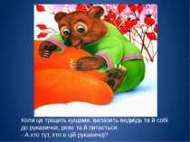 Коли це тріщить кущами, вилазить ведмідь та й собі до рукавички, реве та й пи...