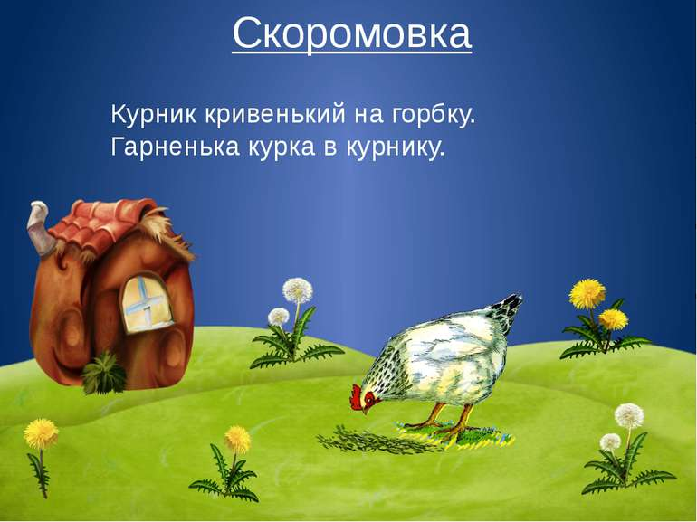 Скоромовка Курник кривенький на горбку. Гарненька курка в курнику.