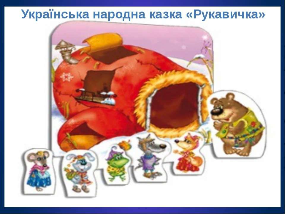 Українська народна казка «Рукавичка» Українська народна казка «Рукавичка»