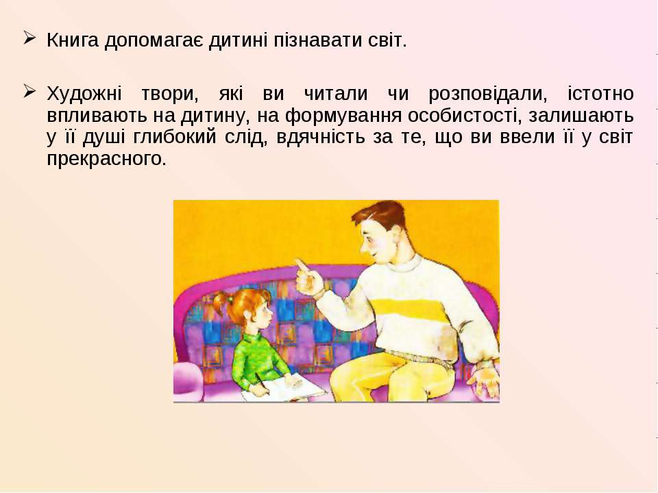 Книга допомагає дитині пізнавати світ. Художні твори, які ви читали чи розпов...