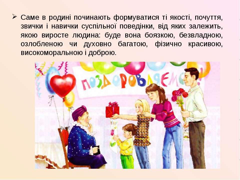 Саме в родині починають формуватися ті якості, почуття, звички і навички сусп...