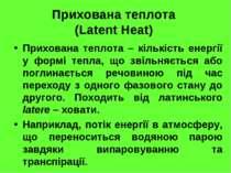 Прихована теплота (Latent Heat) Прихована теплота – кількість енергії у формі...