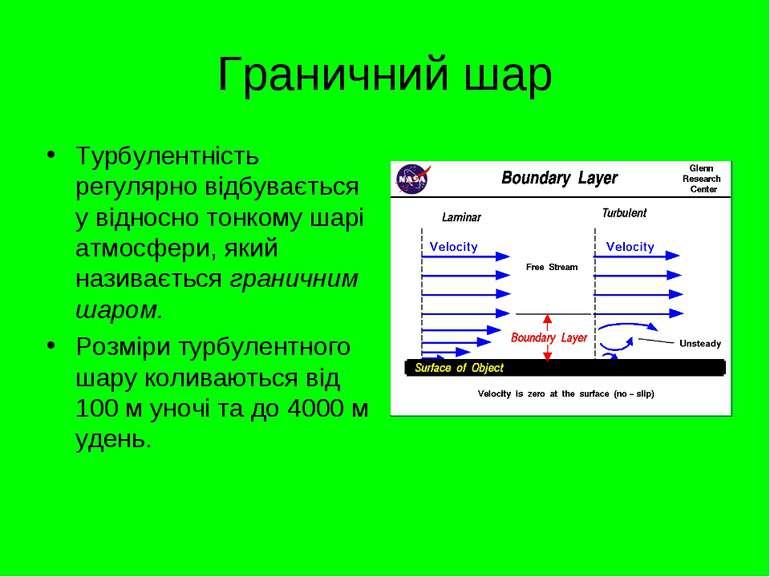 Граничний шар Турбулентність регулярно відбувається у відносно тонкому шарі а...