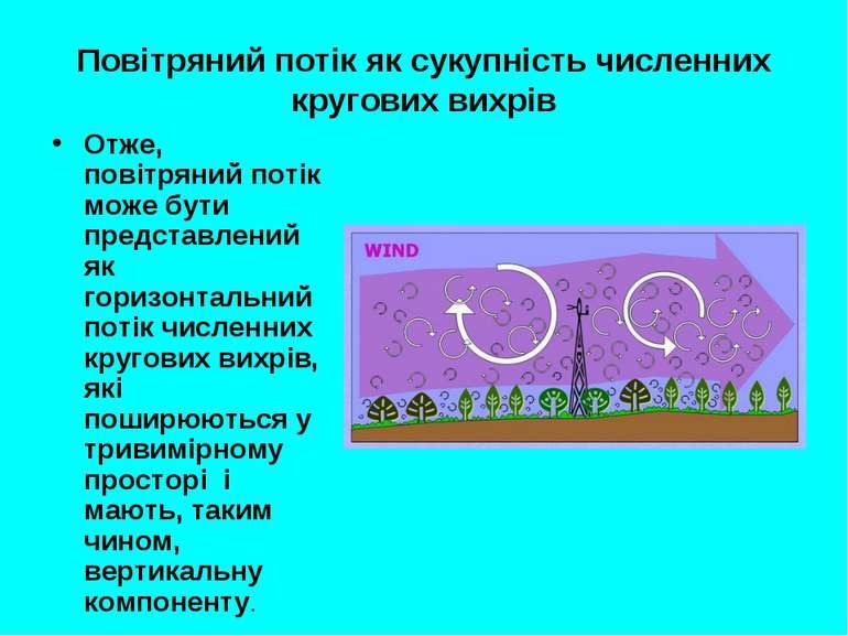 Повітряний потік як сукупність численних кругових вихрів Отже, повітряний пот...