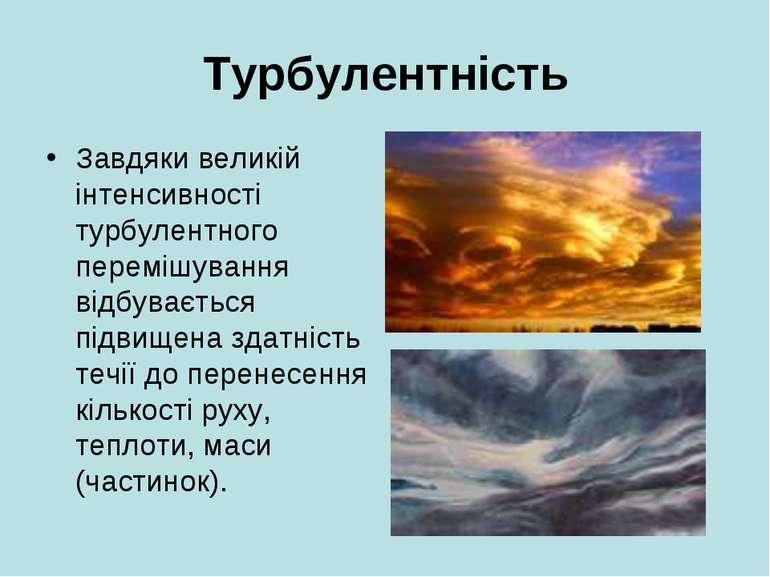 Турбулентність Завдяки великій інтенсивності турбулентного перемішування відб...