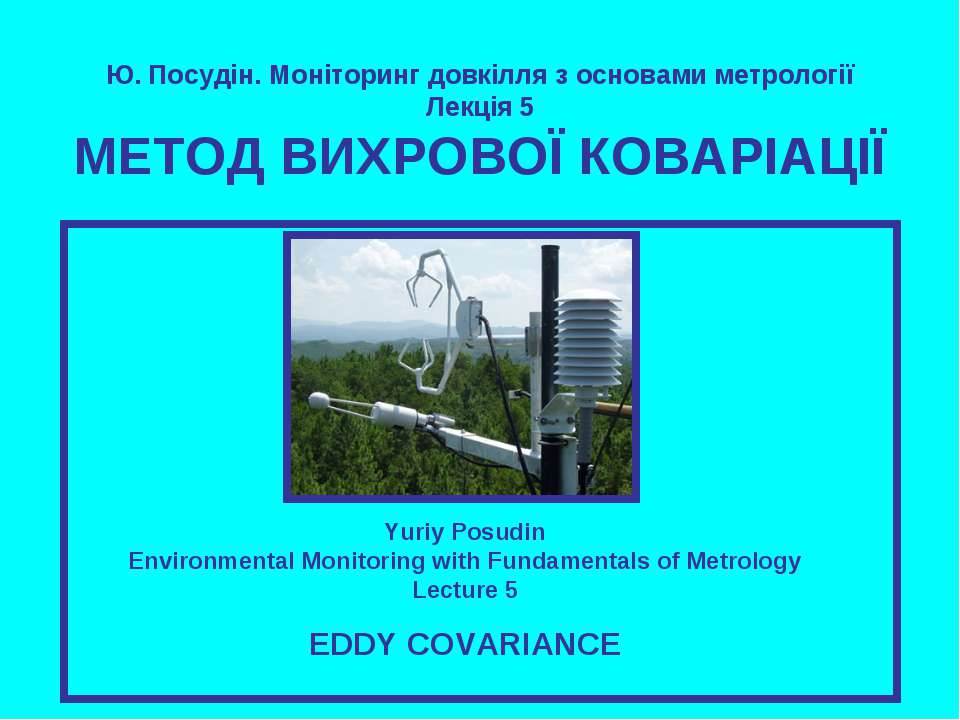 Ю. Посудін. Моніторинг довкілля з основами метрології Лекція 5 МЕТОД ВИХРОВОЇ...