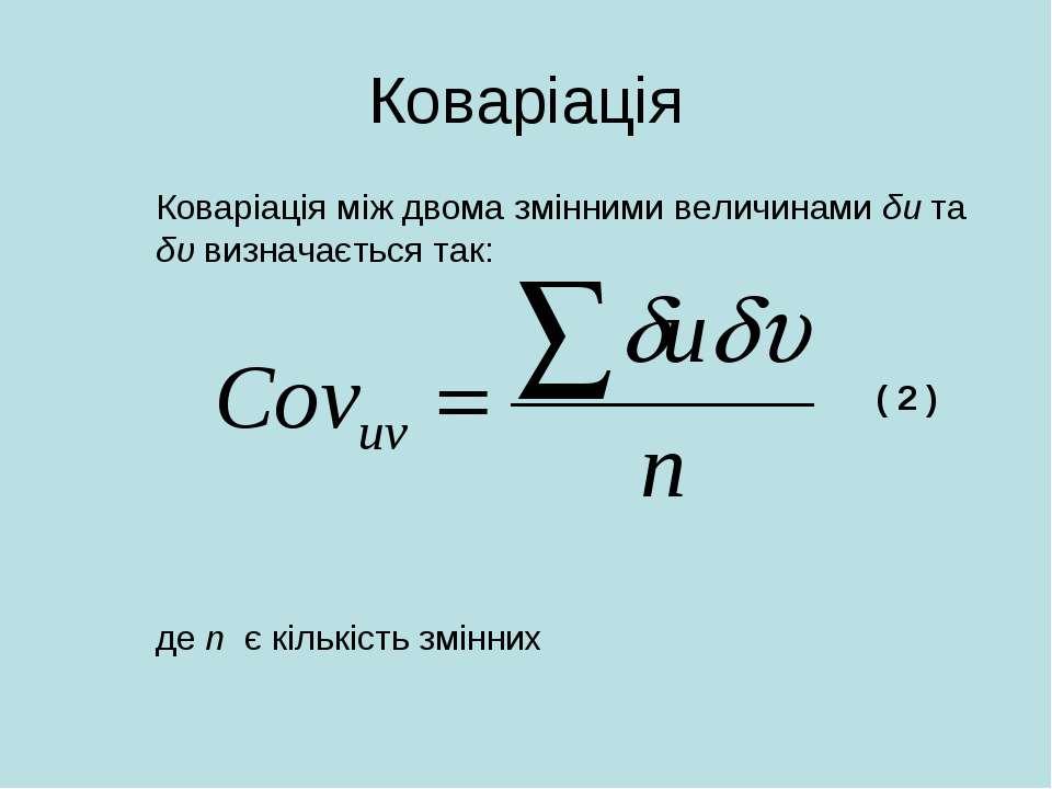 Коваріація Коваріація між двома змінними величинами δu та δυ визначається так...