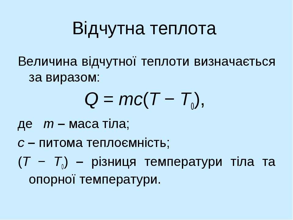 Відчутна теплота Величина відчутної теплоти визначається за виразом: Q = mc(T...