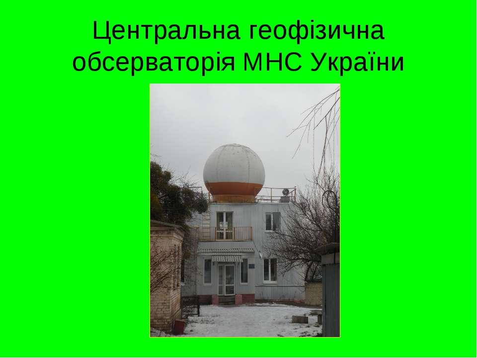 Центральна геофізична обсерваторія МНС України