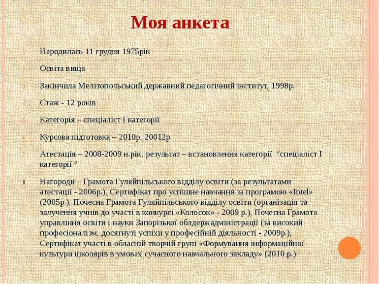 Моя анкета Народилась 11 грудня 1975рік Освіта вища Закінчила Мелітопольський...