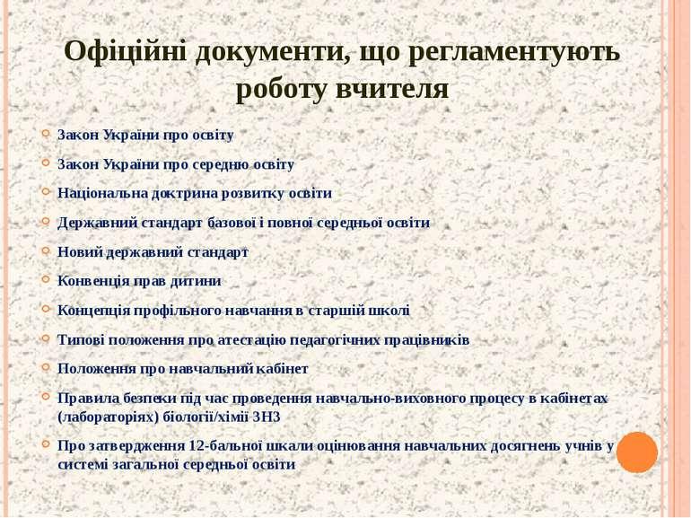 Офіційні документи, що регламентують роботу вчителя Закон України про освіту ...