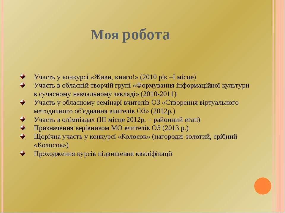 Моя робота Участь у конкурсі «Живи, книго!» (2010 рік –І місце) Участь в обла...