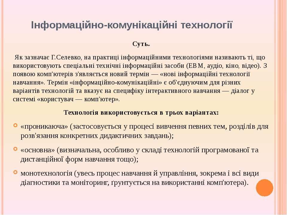 Інформаційно-комунікаційні технології Суть. Як зазначає Г.Селевко, на практиц...