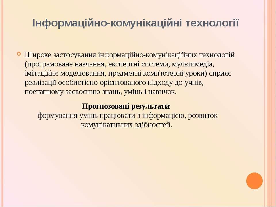 Інформаційно-комунікаційні технології Широке застосування інформаційно-комуні...
