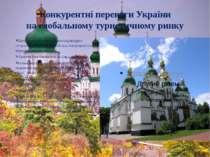 Конкурентні переваги України на глобальному туристичному ринку Належність до ...