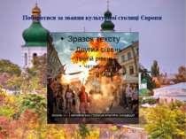 Поборотися за звання культурної столиці Європи