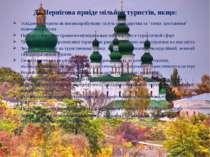 До Чернігова приїде мільйон туристів, якщо: Усвідомить туризм як високоприбут...