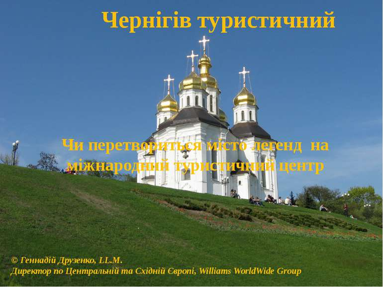 Чернігів туристичний Чи перетвориться місто легенд на міжнародний туристичний...
