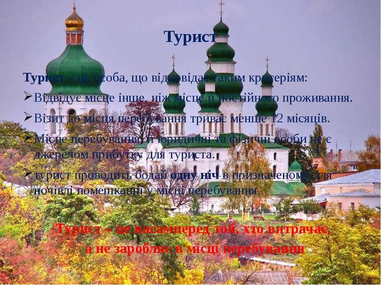 Турист Турист – це насамперед той, хто витрачає, а не заробляє в місці перебу...