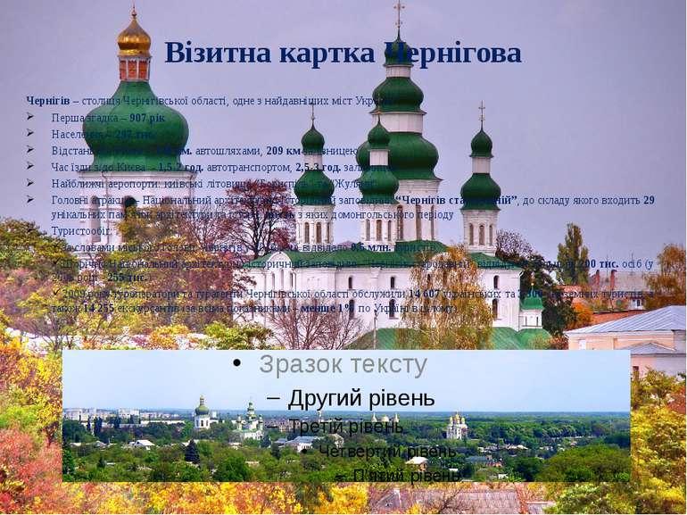 Візитна картка Чернігова Чернігів – столиця Чернігівської області, одне з най...
