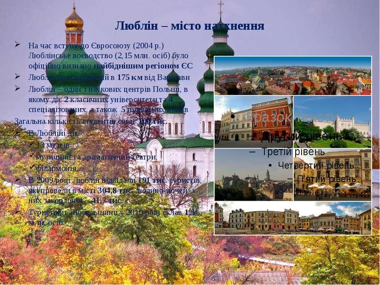Люблін – місто натхнення На час вступу до Євросоюзу (2004 р.) Люблінське воєв...