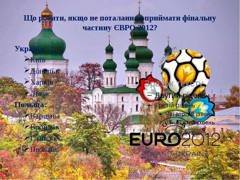 Що робити, якщо не поталанило приймати фінальну частину ЄВРО 2012? Україна: К...