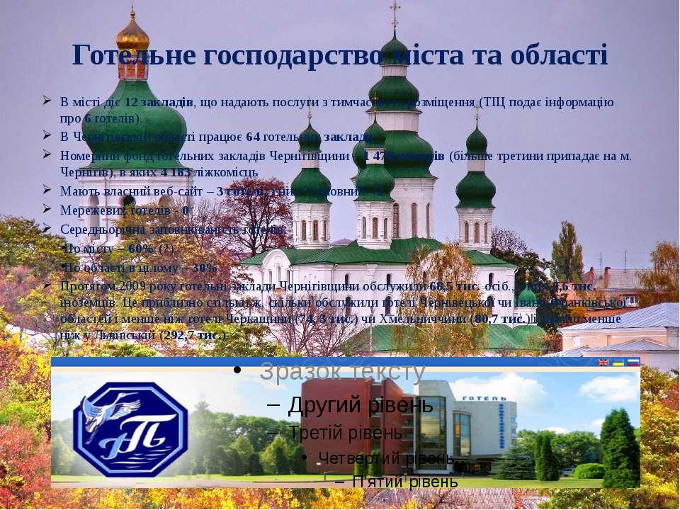 Готельне господарство міста та області В місті діє 12 закладів, що надають по...