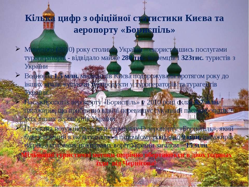 Кілька цифр з офіційної статистики Києва та аеропорту «Бориспіль» Минулого (2...